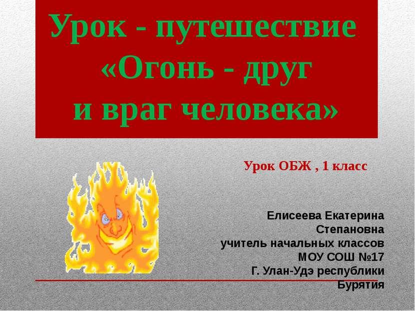 Урок - путешествие «Огонь - друг и враг человека» Елисеева Екатерина Степанов...
