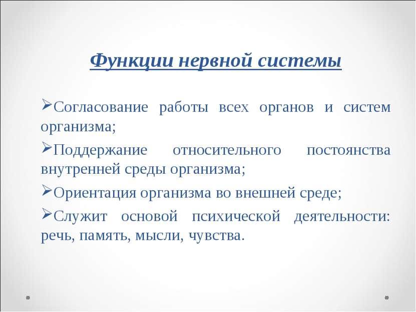 Функции нервной системы Согласование работы всех органов и систем организма; ...