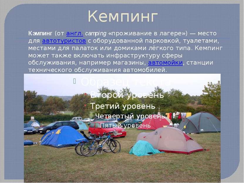 Кемпинг Кэмпинг(отангл.camping«проживание в лагере») — место дляавтотури...