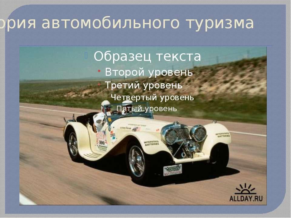 История автомобильного туризма