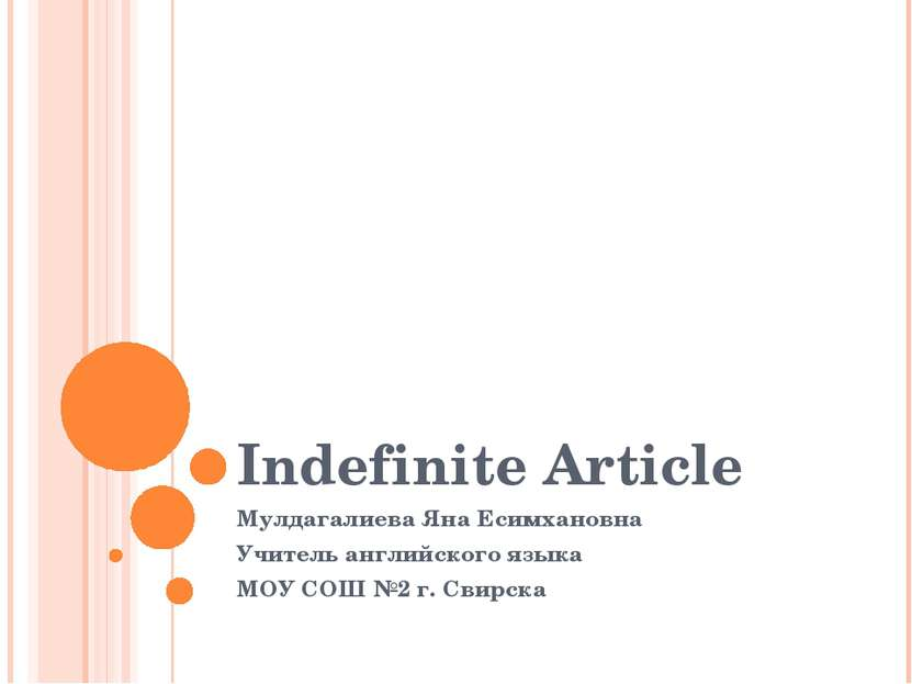 Indefinite Article Мулдагалиева Яна Есимхановна Учитель английского языка МОУ...