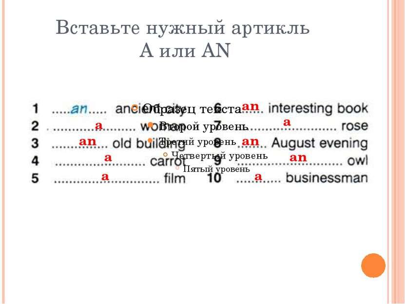 Вставьте нужный артикль A или AN a a an a a a an an an