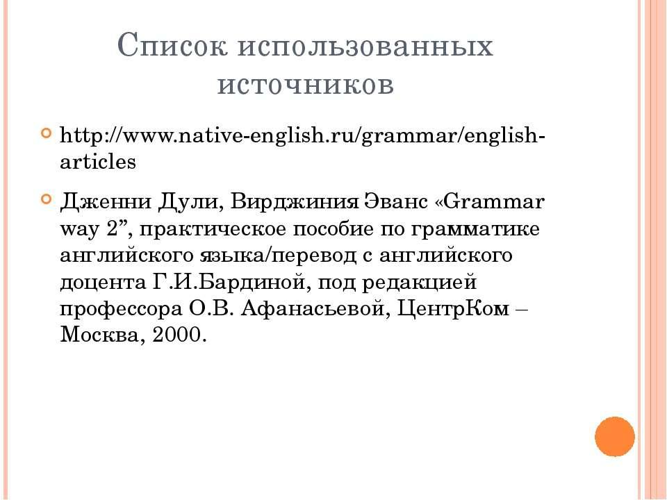 Список использованных источников http://www.native-english.ru/grammar/english...