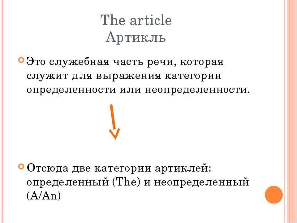 The article Артикль Это служебная часть речи, которая служит для выражения ка...