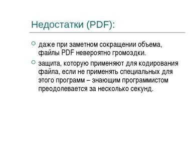 Недостатки (PDF): даже при заметном сокращении объема, файлы PDF невероятно г...