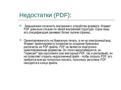 Недостатки (PDF): Завышенная сложность внутреннего устройства формата. Формат...
