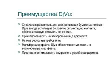 Преимущества DjVu: Специализированность для электронизации бумажных текстов. ...