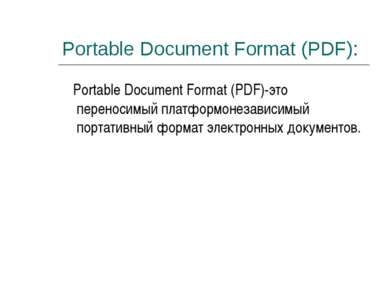 Portable Document Format (PDF): Portable Document Format (PDF)-это переносимы...