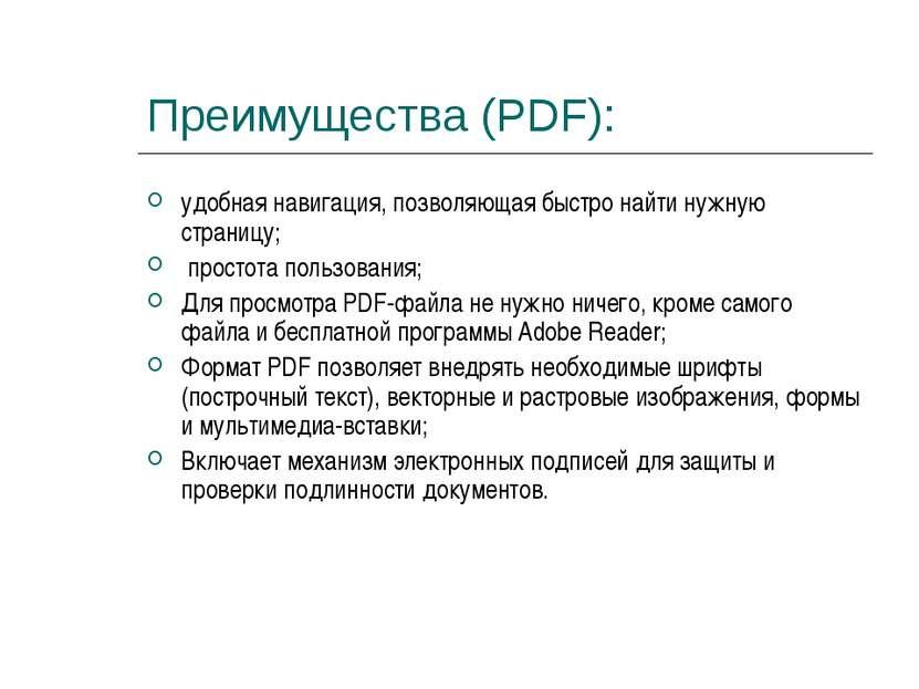 Преимущества (PDF): удобная навигация, позволяющая быстро найти нужную страни...