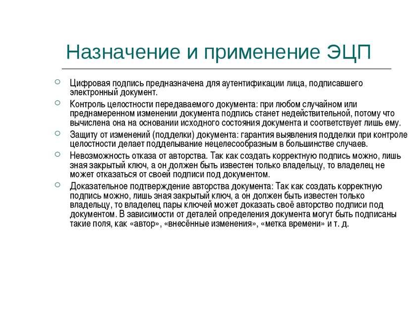 Назначение и применение ЭЦП Цифровая подпись предназначена для аутентификации...