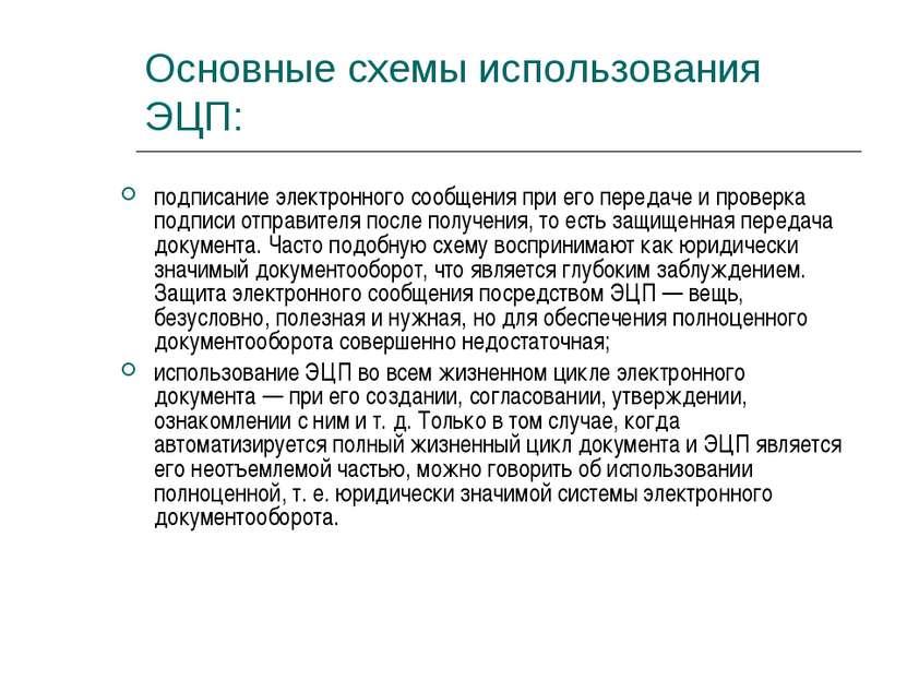 Основные схемы использования ЭЦП: подписание электронного сообщения при его п...