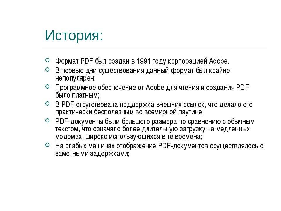 История: Формат PDF был создан в 1991 году корпорацией Adobe. В первые дни су...
