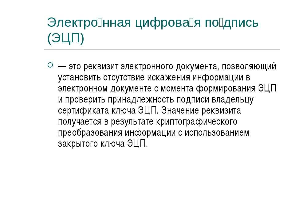 Электро нная цифрова я по дпись (ЭЦП) — это реквизит электронного документа, ...