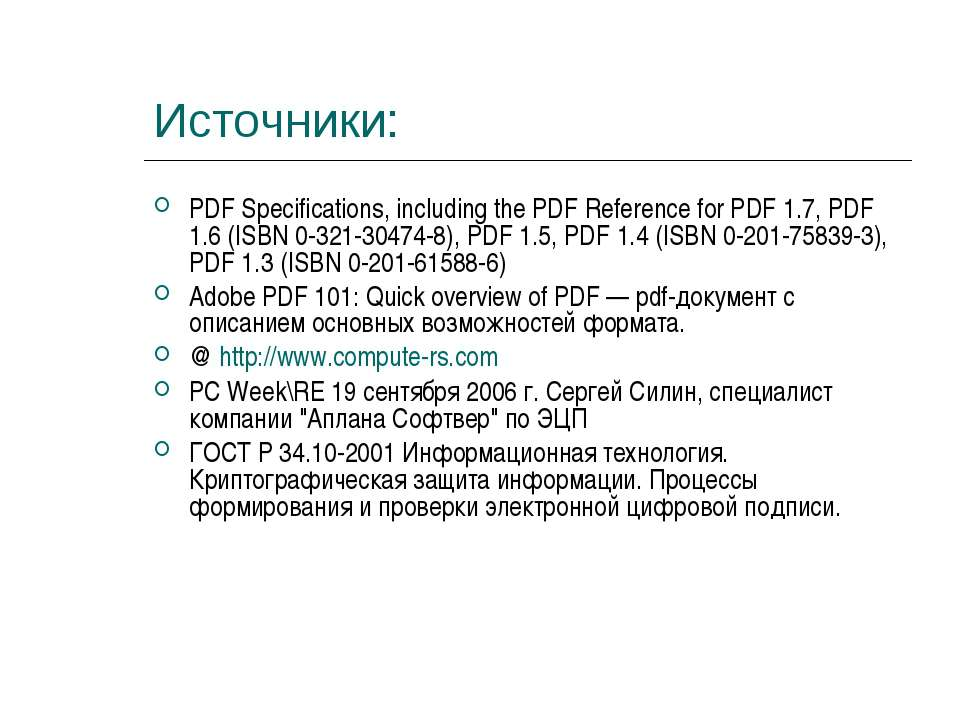 Источники: PDF Specifications, including the PDF Reference for PDF 1.7, PDF 1...