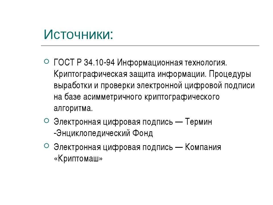 Источники: ГОСТ Р 34.10-94 Информационная технология. Криптографическая защит...