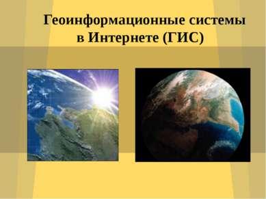 Геоинформационные системы в Интернете (ГИС)
