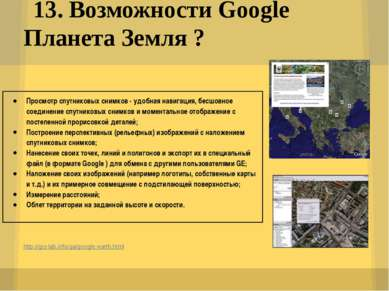13. Возможности Google Планета Земля ? http://gis-lab.info/qa/google-earth.ht...