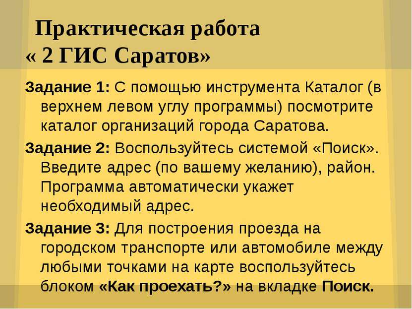 Практическая работа « 2 ГИС Саратов» Задание 1: С помощью инструмента Каталог...