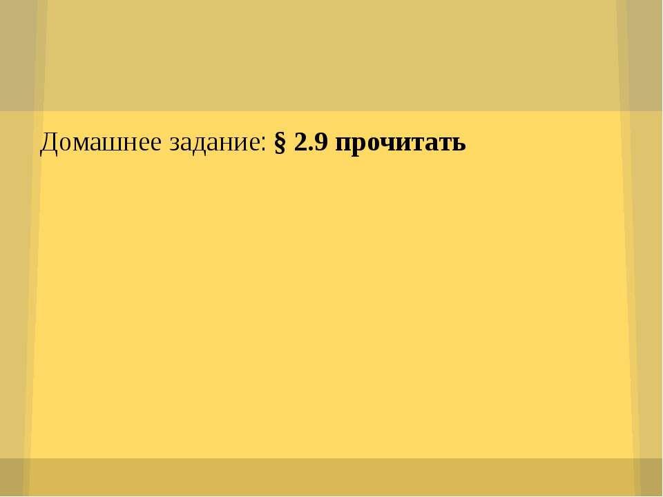 Домашнее задание: § 2.9 прочитать
