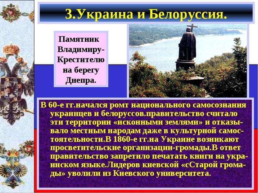 В 60-е гг.начался ромт национального самосознания украинцев и белоруссов.прав...