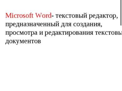 Microsoft Word- текстовый редактор, предназначенный для создания, просмотра и...