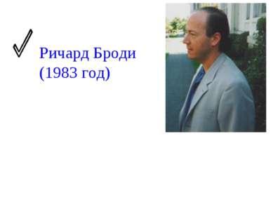 Ричард Броди (1983 год)
