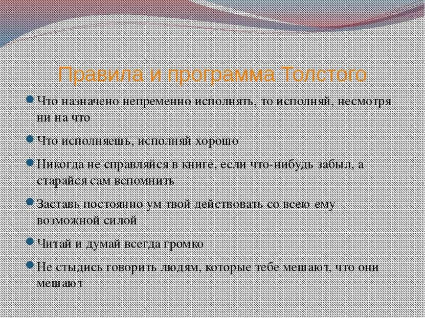 Правила и программа Толстого Что назначено непременно исполнять, то исполняй,...