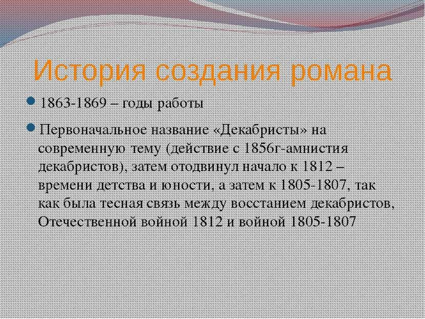 История создания романа 1863-1869 – годы работы Первоначальное название «Дека...