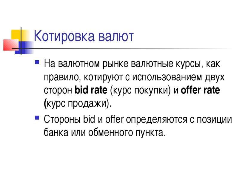 Котировка валют На валютном рынке валютные курсы, как правило, котируют с исп...