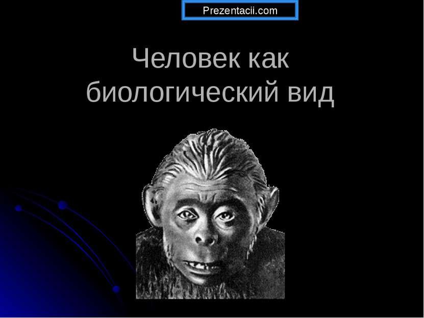 Человек как биологический вид Prezentacii.com
