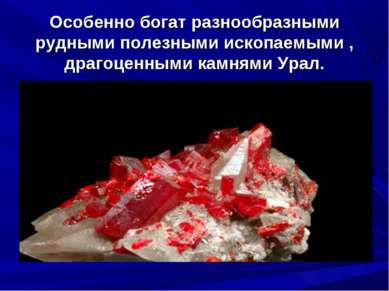 Особенно богат разнообразными рудными полезными ископаемыми , драгоценными ка...