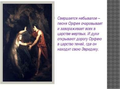 Свершается небывалое – песня Орфея очаровывает и завораживает всех в царстве ...