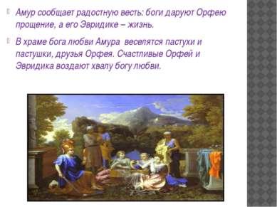 Амур сообщает радостную весть: боги даруют Орфею прощение, а его Эвридике – ж...