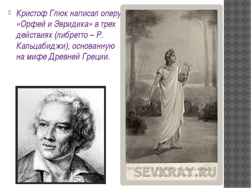 Кристоф Глюк написал оперу «Орфей и Эвридика» в трех действиях (либретто – Р....