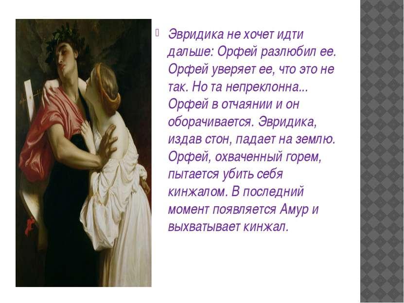 Эвридика не хочет идти дальше: Орфей разлюбил ее. Орфей уверяет ее, что это н...