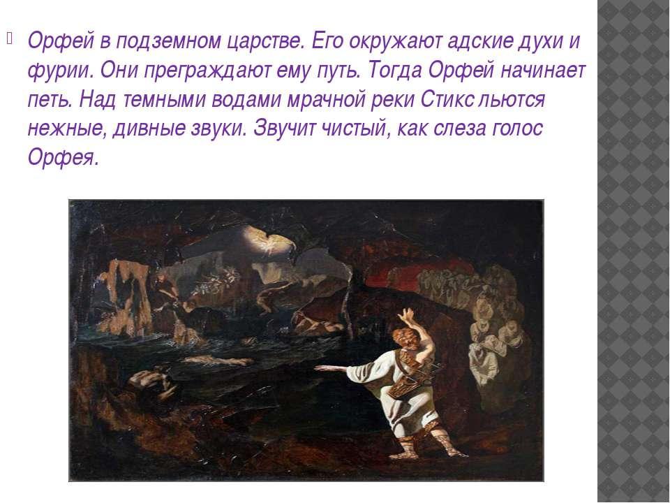 Орфей в подземном царстве. Его окружают адские духи и фурии. Они преграждают ...