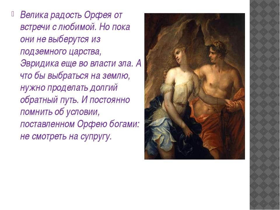 Велика радость Орфея от встречи с любимой. Но пока они не выберутся из подзем...