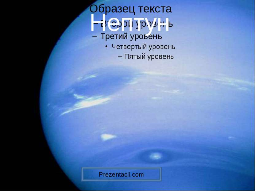 Нептун Prezentacii.com