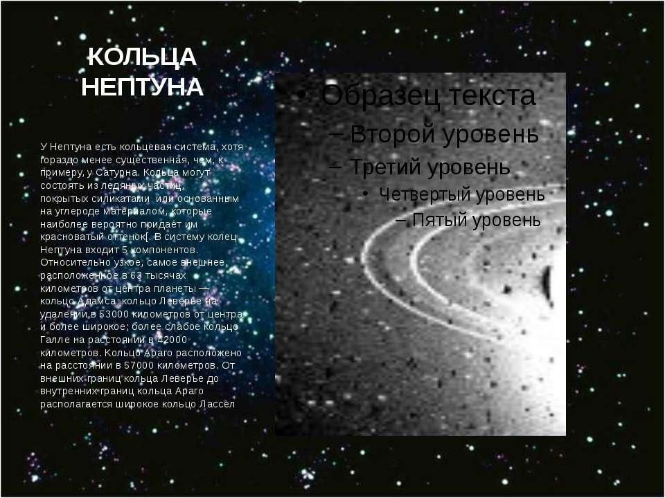 КОЛЬЦА НЕПТУНА У Нептуна естькольцевая система, хотя гораздо менее существен...
