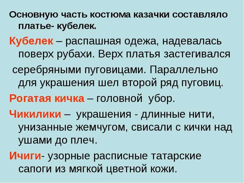 Основную часть костюма казачки составляло платье- кубелек. Кубелек – распашна...