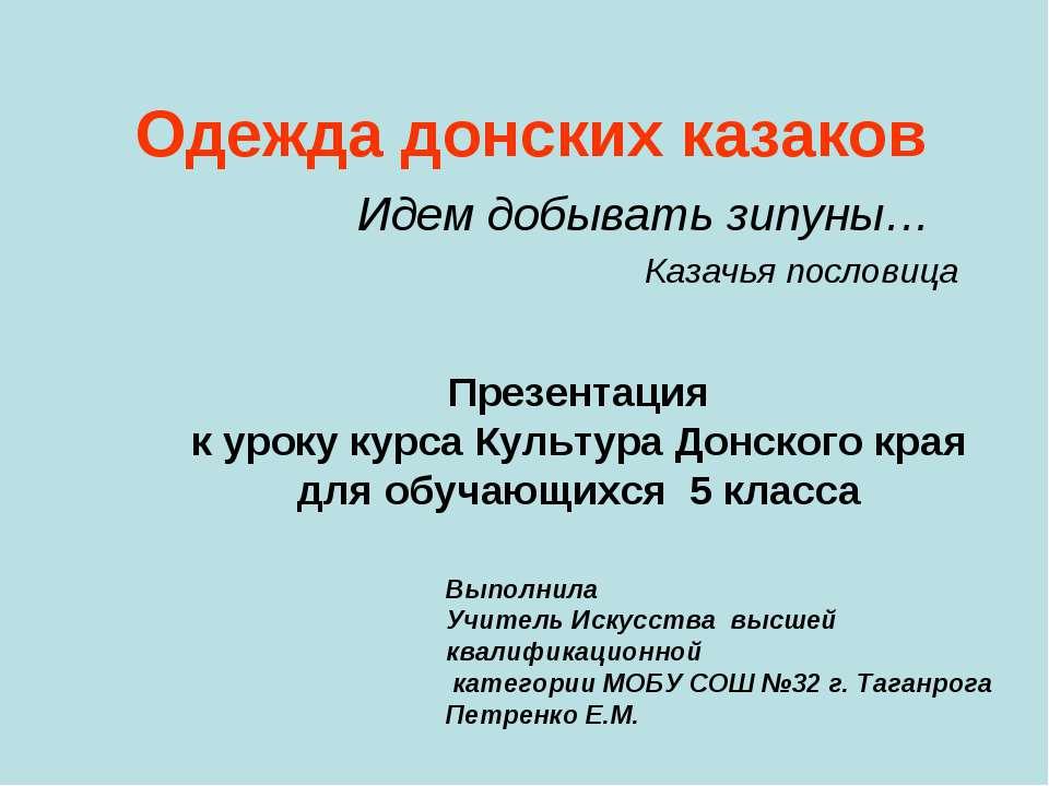 Одежда донских казаков Идем добывать зипуны… Казачья пословица Презентация к ...