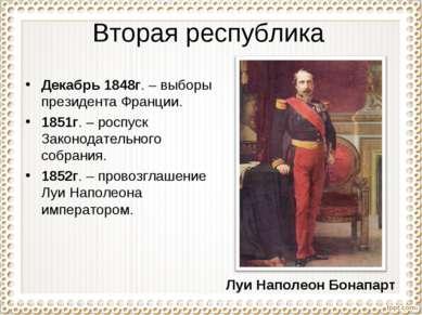 Вторая республика Декабрь 1848г. – выборы президента Франции. 1851г. – роспус...