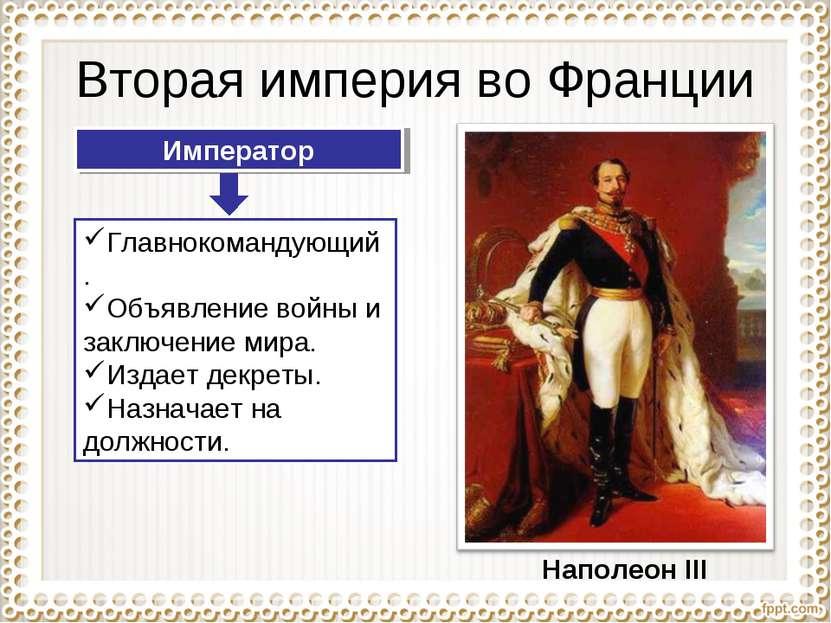 Вторая империя во Франции Наполеон III Император Главнокомандующий. Объявлени...