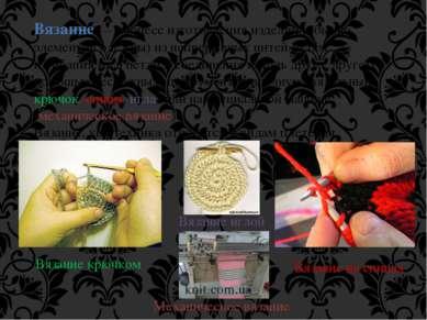 Вязание— процесс изготовления изделий (обычно элементов одежды) из непрерывн...