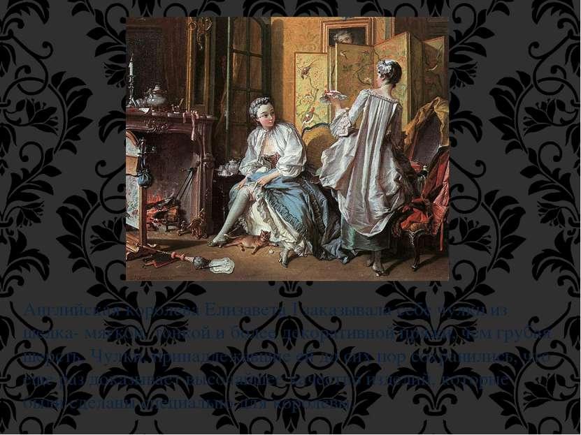 Английская королева Елизавета I заказывала себе чулки из шелка- мягкой, тонко...
