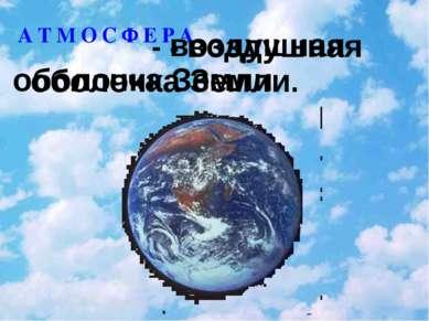 АТМОСФЕРА - воздушная оболочка Земли. - воздушная оболочка Земли. 15.01.2010