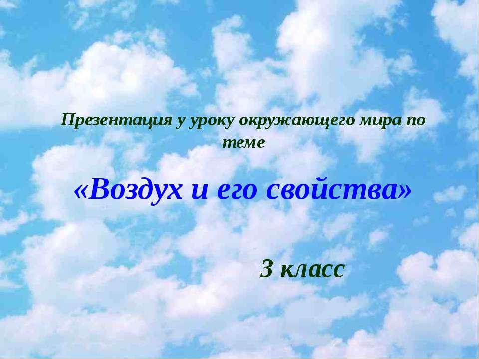 Презентация у уроку окружающего мира по теме «Воздух и его свойства» 3 класс ...