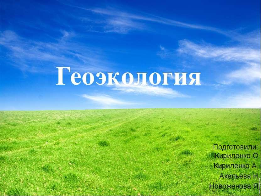 Геоэкология Подготовили: Кириленко О Кириленко А. Акельева Н Новоженова Я