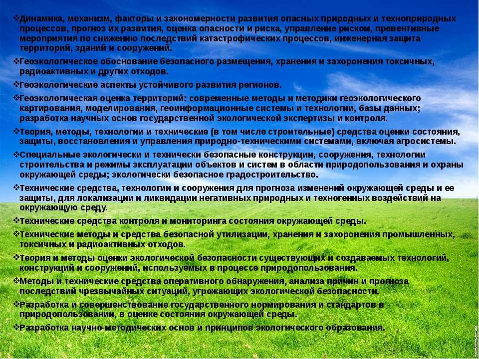 Динамика, механизм, факторы и закономерности развития опасных природных и тех...