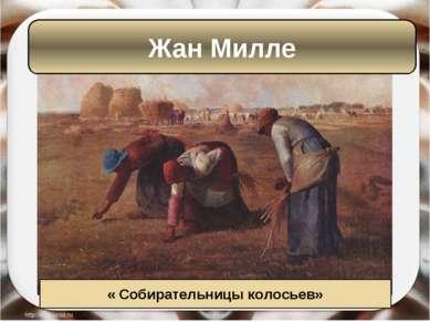 Жан Милле « Собирательницы колосьев»